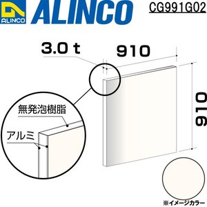 ALINCO/アルインコ 板材 建材用 アルミ複合板 910×910×3.0mm ホワイト (両面塗装) 品番:CG99102 (※代引き不可・条件付き送料無料)|a-alumi