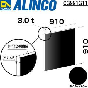 ALINCO/アルインコ 板材 建材用 アルミ複合板 910×910×3.0mm ブラック (両面塗装) 品番:CG99111 (※代引き不可・条件付き送料無料)|a-alumi