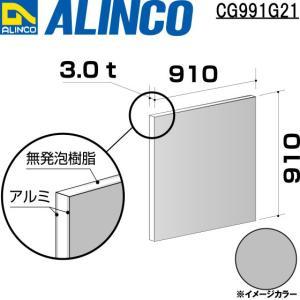 ALINCO/アルインコ 板材 建材用 アルミ複合板 910×910×3.0mm シルバー (両面塗装) 品番:CG99121 (※代引き不可・条件付き送料無料)|a-alumi