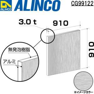 ALINCO/アルインコ 板材 建材用 アルミ複合板 910×910×3.0mm ブラッシュシルバー (片面塗装) 品番:CG99122 (※代引き不可・条件付き送料無料)|a-alumi