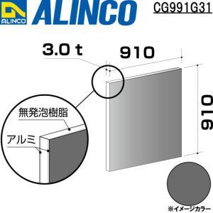 ALINCO/アルインコ 板材 建材用 アルミ複合板 910×910×3.0mm グレー (片面塗装) 品番:CG99131 (※代引き不可・条件付き送料無料)|a-alumi