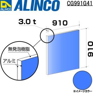 ALINCO/アルインコ 板材 建材用 アルミ複合板 910×910×3.0mm ブルー (片面塗装) 品番:CG99141 (※代引き不可・条件付き送料無料)|a-alumi