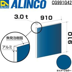 ALINCO/アルインコ 板材 建材用 アルミ複合板 910×910×3.0mm ミッドナイトブルー (片面塗装) 品番:CG99142 (※代引き不可・条件付き送料無料)|a-alumi