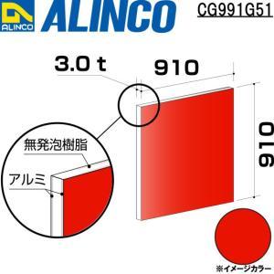 ALINCO/アルインコ 板材 建材用 アルミ複合板 910×910×3.0mm レッド (片面塗装) 品番:CG99151 (※代引き不可・条件付き送料無料)|a-alumi