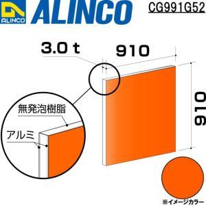 ALINCO/アルインコ 板材 建材用 アルミ複合板 910×910×3.0mm オレンジレッド (片面塗装) 品番:CG99152 (※代引き不可・条件付き送料無料)|a-alumi