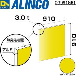 ALINCO/アルインコ 板材 建材用 アルミ複合板 910×910×3.0mm イエロー (片面塗装) 品番:CG99161 (※代引き不可・条件付き送料無料)|a-alumi