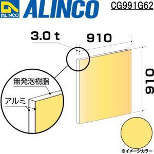 ALINCO/アルインコ 板材 建材用 アルミ複合板 910×910×3.0mm クリームイエロー (片面塗装) 品番:CG99162 (※代引き不可・条件付き送料無料)|a-alumi