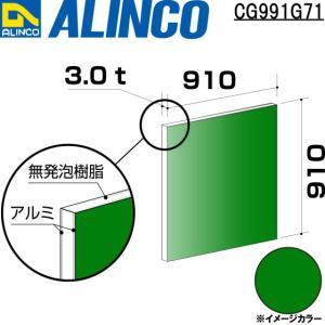 ALINCO/アルインコ 板材 建材用 アルミ複合板 910×910×3.0mm グリーン (片面塗装) 品番:CG99171 (※代引き不可・条件付き送料無料)|a-alumi