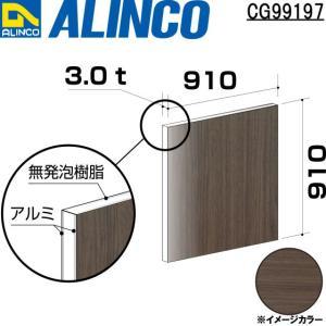 ALINCO/アルインコ 板材 建材用 アルミ複合板 910×910×3.0mm ダークウッド (片面塗装) 品番:CG99197 (※代引き不可・条件付き送料無料)|a-alumi