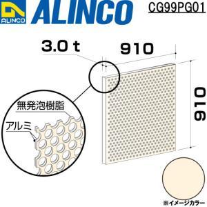 ALINCO/アルインコ 板材 建材用 アルミ複合板パンチング 910×910×3.0mm アイボリーホワイト (両面塗装) 品番:CG99P01 (※代引き不可・条件付き送料無料) a-alumi