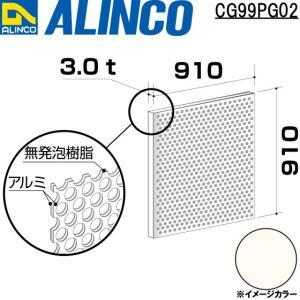 ALINCO/アルインコ 板材 建材用 アルミ複合板パンチング 910×910×3.0mm ホワイト (両面塗装) 品番:CG99P02 (※代引き不可・条件付き送料無料) a-alumi