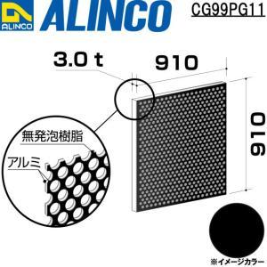 ALINCO/アルインコ 板材 建材用 アルミ複合板パンチング 910×910×3.0mm ブラック (両面塗装) 品番:CG99P11 (※代引き不可・条件付き送料無料) a-alumi
