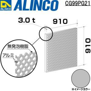 ALINCO/アルインコ 板材 建材用 アルミ複合板パンチング 910×910×3.0mm シルバー (両面塗装) 品番:CG99P21 (※代引き不可・条件付き送料無料) a-alumi