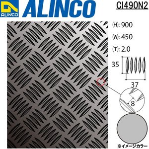 ALINCO/アルインコ 板材 アルミ縞板 CIシリーズ 長:900mm×幅:450mm×厚:2.0mm 生地 品番:CI490N2 (※条件付き送料無料)|a-alumi