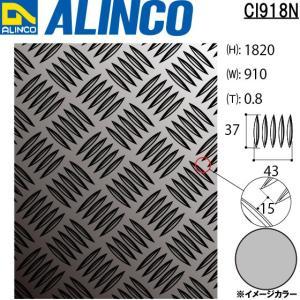 ALINCO/アルインコ 板材 アルミ縞板 CIシリーズ 長:1820mm×幅:910mm×厚:0.8mm 生地 品番:CI918N (※代引き不可・条件付き送料無料)|a-alumi