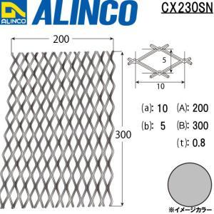 ALINCO/アルインコ 板材 アルミエキスパンド CXシリーズ A:200×B:300×t:0.8mm 生地 品番:CX230SN (※条件付き送料無料)|a-alumi