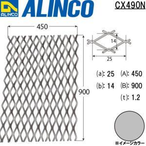 ALINCO/アルインコ 板材 アルミエキスパンド CXシリーズ A:450×B:900×t:1.2mm 生地 品番:CX490N (※条件付き送料無料)|a-alumi