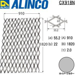 ALINCO/アルインコ 板材 アルミエキスパンド CXシリーズ A:910×B:1,820×t:2.0mm 生地 品番:CX918N (※代引き不可・条件付き送料無料)|a-alumi