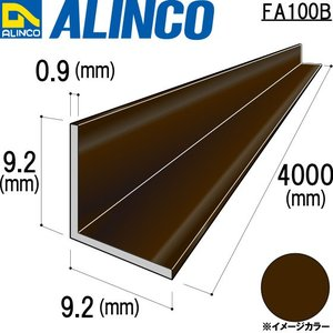 ALINCO/アルインコ 等辺アングル 角 9.2×9.2×0.9mm ブロンズ 品番:FA100B (※条件付き送料無料) a-alumi