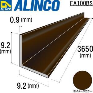 ALINCO/アルインコ 等辺アングル 角 9.2×9.2×0.9mm ブロンズ 品番:FA100BS (※条件付き送料無料) a-alumi