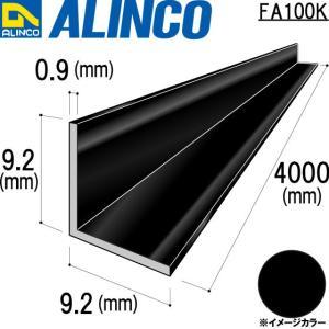 ALINCO/アルインコ 等辺アングル 角 9.2×9.2×0.9mm ブラック (ツヤ消しクリア) 品番:FA100K (※条件付き送料無料) a-alumi