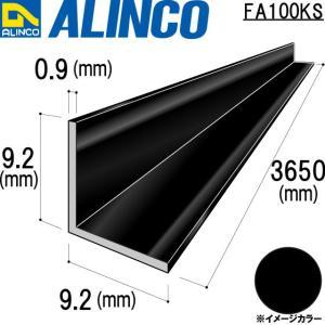 ALINCO/アルインコ 等辺アングル 角 9.2×9.2×0.9mm ブラック (ツヤ消しクリア) 品番:FA100KS (※条件付き送料無料) a-alumi