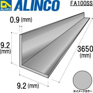 ALINCO/アルインコ 等辺アングル 角 9.2×9.2×0.9mm シルバー 品番:FA100SS (※条件付き送料無料) a-alumi