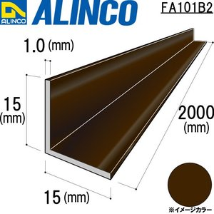 ALINCO/アルインコ 等辺アングル 角 15×15×1.0mm ブロンズ 品番:FA101B2 (※条件付き送料無料) a-alumi