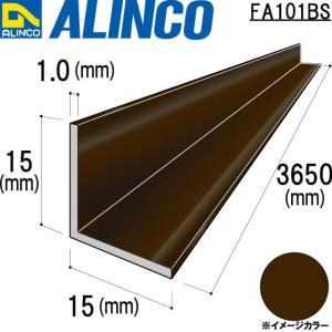 ALINCO/アルインコ 等辺アングル 角 15×15×1.0mm ブロンズ 品番:FA101BS (※条件付き送料無料) a-alumi
