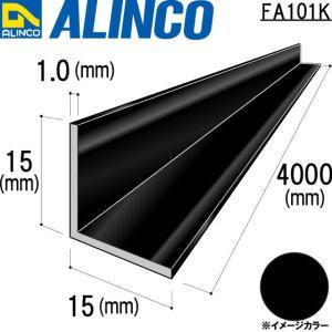 ALINCO/アルインコ 等辺アングル 角 15×15×1.0mm ブラック (ツヤ消しクリア) 品番:FA101K (※条件付き送料無料) a-alumi