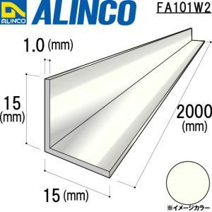 ALINCO/アルインコ 等辺アングル 角 15×15×1.0mm アイボリーホワイト 品番:FA101W2 (※条件付き送料無料) a-alumi