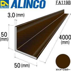 ALINCO/アルインコ 等辺アングル 角 50×50×3.0mm ブロンズ 品番:FA119B (※条件付き送料無料) a-alumi