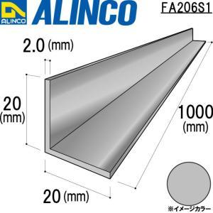 ALINCO/アルインコ 等辺アングル 角 20×20×2.0mm シルバー (ツヤ消しクリア) 品番:FA206S1 (※条件付き送料無料) a-alumi