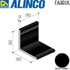 ALINCO/アルインコ エクステリア部材 アングルピース アングルピース ブラック 品番:FA301K (※条件付き送料無料)|a-alumi
