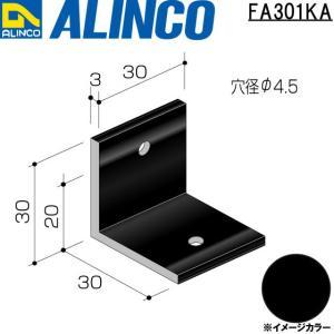 ALINCO/アルインコ エクステリア部材 アングルピース アングルピース 穴アキ (1面1穴) ブラック 品番:FA301KA (※条件付き送料無料)|a-alumi