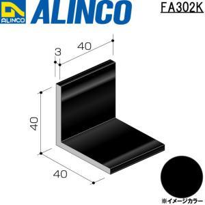 ALINCO/アルインコ エクステリア部材 アングルピース アングルピース ブラック 品番:FA302K (※条件付き送料無料)|a-alumi