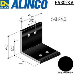 ALINCO/アルインコ エクステリア部材 アングルピース アングルピース 穴アキ (1面2穴) 穴径φ4.5 ブラック 品番:FA302KA (※条件付き送料無料)|a-alumi