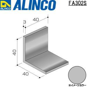 ALINCO/アルインコ エクステリア部材 アングルピース アングルピース シルバー 品番:FA302S (※条件付き送料無料)|a-alumi