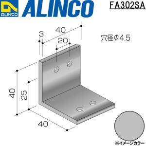 ALINCO/アルインコ エクステリア部材 アングルピース アングルピース 穴アキ (1面2穴) 穴径φ4.5 シルバー 品番:FA302SA (※条件付き送料無料)|a-alumi