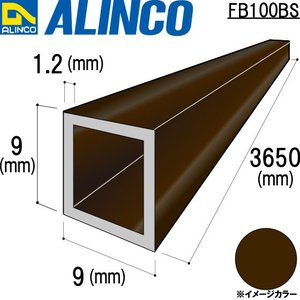 ALINCO/アルインコ 角パイプ 9×9×1.2mm ブロンズ 品番:FB100BS (※条件付き送料無料) a-alumi