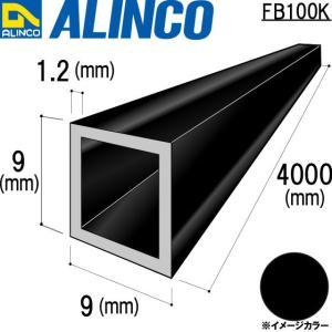 ALINCO/アルインコ 角パイプ 9×9×1.2mm ブラック (ツヤ消しクリア) 品番:FB100K (※条件付き送料無料) a-alumi