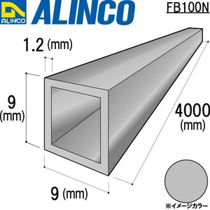 ALINCO/アルインコ 角パイプ 9×9×1.2mm 生地 品番:FB100N (※条件付き送料無料) a-alumi