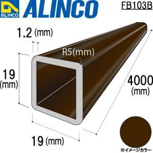 ALINCO/アルインコ 角パイプ  (四隅R5付) 19×19×1.2mm ブロンズ 品番:FB103B (※条件付き送料無料) a-alumi
