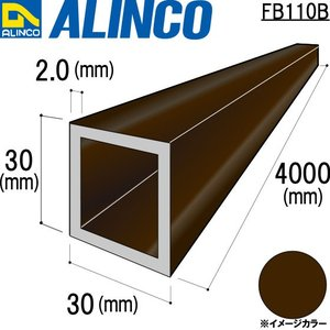 ALINCO/アルインコ 角パイプ 30×30×2.0mm ブロンズ 品番:FB110B (※条件付き送料無料) a-alumi