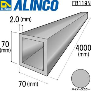 ALINCO/アルインコ 角パイプ 70×70×2.0mm 生地 品番:FB119N (※送料無料) a-alumi