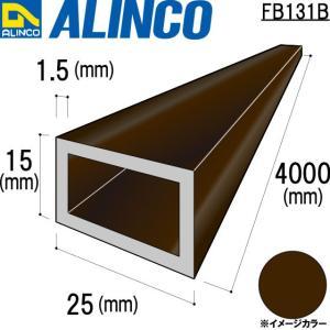 ALINCO/アルインコ 平角パイプ 25×15×1.5mm ブロンズ 品番:FB131B (※条件付き送料無料) a-alumi