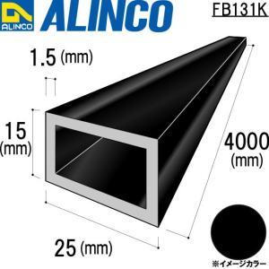 ALINCO/アルインコ 平角パイプ 25×15×1.5mm ブラック (ツヤ消しクリア) 品番:FB131K (※条件付き送料無料) a-alumi