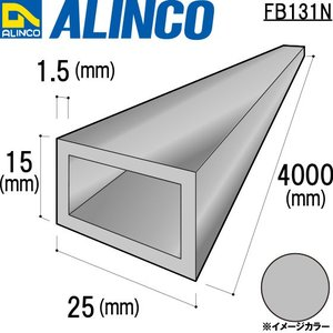 ALINCO/アルインコ 平角パイプ 25×15×1.5mm 生地 品番:FB131N (※条件付き送料無料) a-alumi