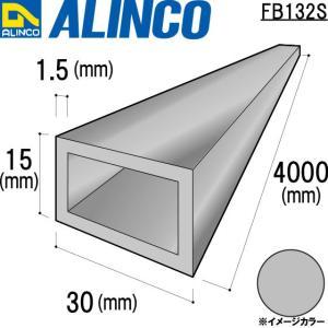 ALINCO/アルインコ 平角パイプ 30×15×1.5mm シルバー 品番:FB132S (※条件付き送料無料) a-alumi