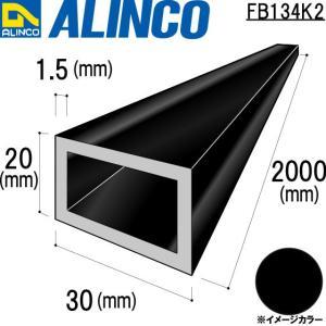 ALINCO/アルインコ 平角パイプ 30×20×1.5mm ブラック (ツヤ消しクリア) 品番:FB134K2 (※条件付き送料無料) a-alumi